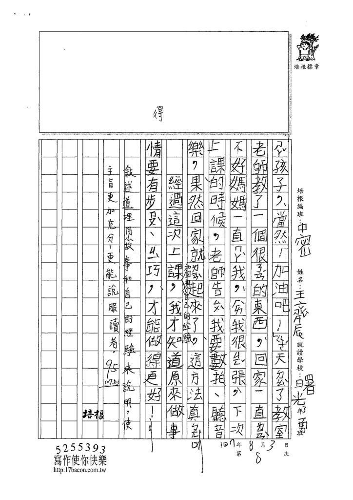 107暑TMW208王齊辰 (2).jpg