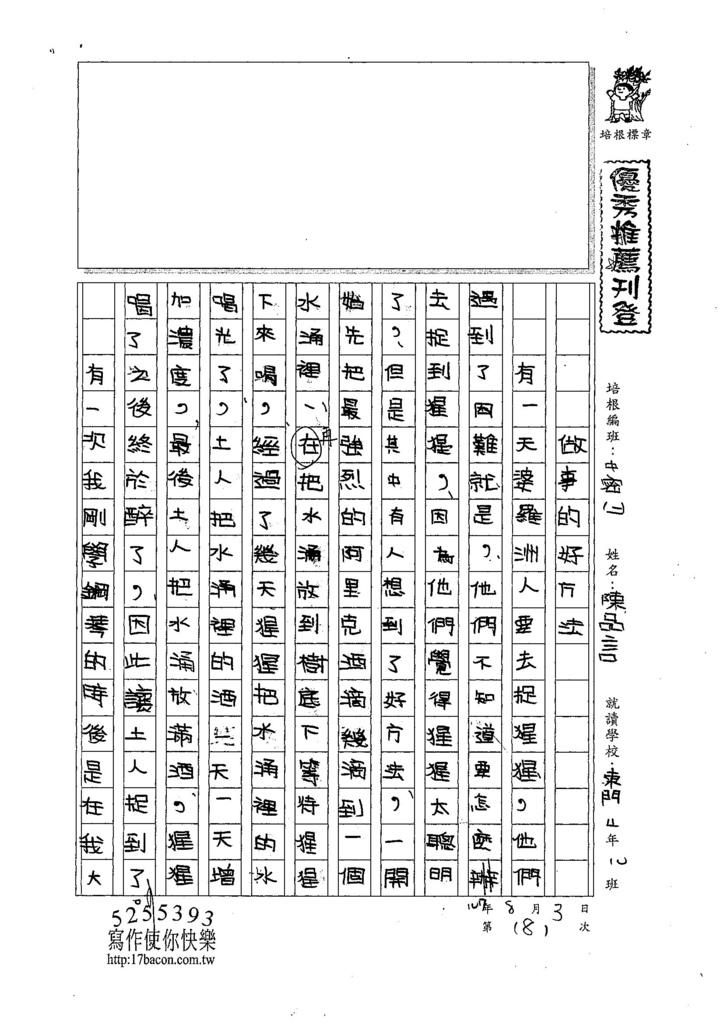 107暑TMW208陳品言 (1).jpg