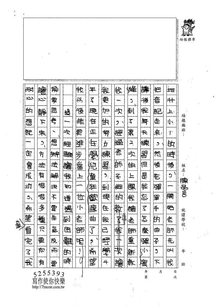 107暑TMW208陳品言 (2).jpg