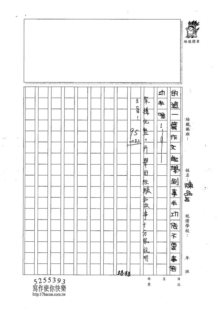 107暑TMW208陳品言 (3).jpg