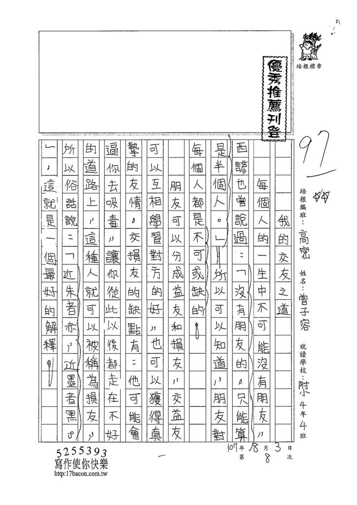 107暑TSW208曾子容 (1).jpg