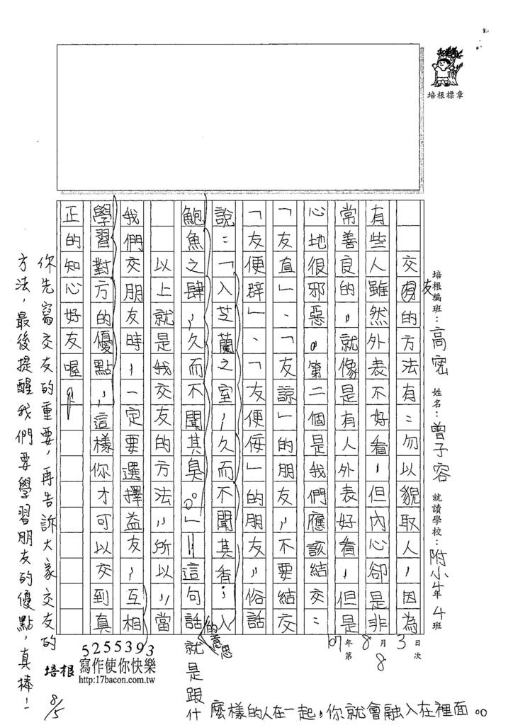 107暑TSW208曾子容 (2).jpg