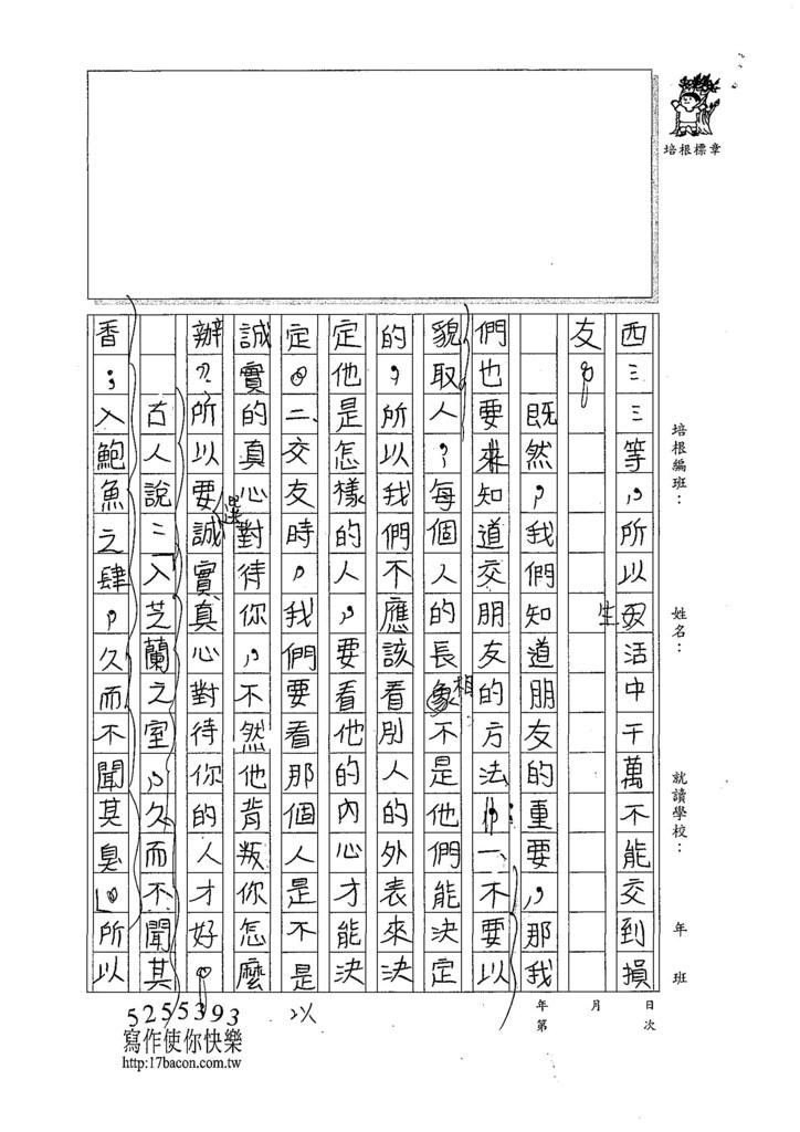 107暑TSW208萬奕均 (2).jpg