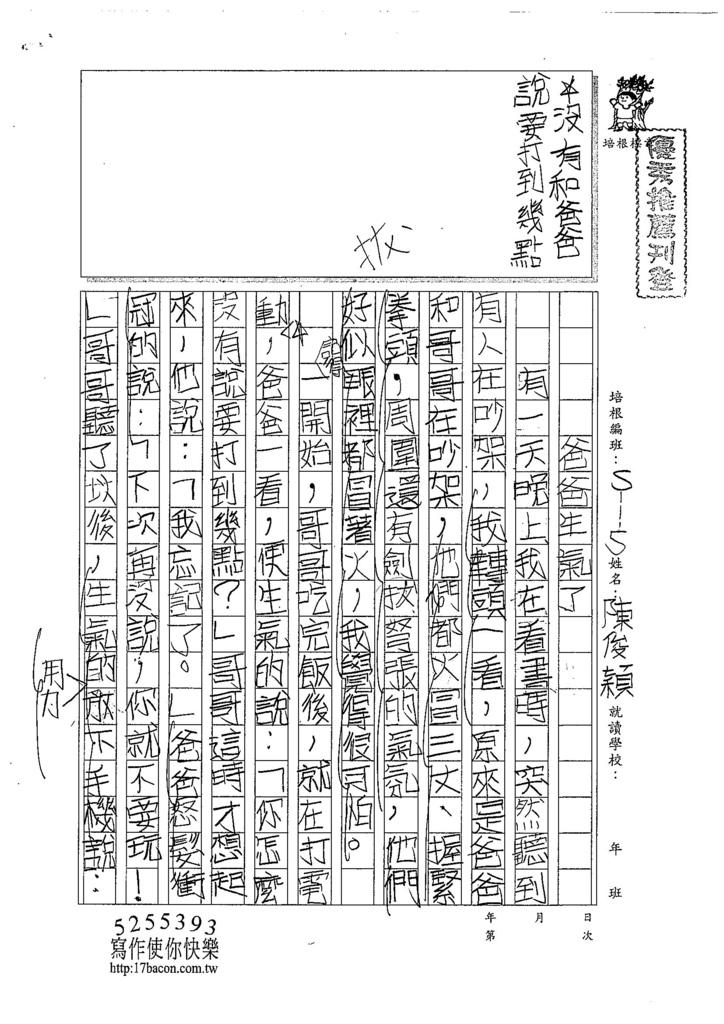 107W5106陳俊穎 (1).jpg