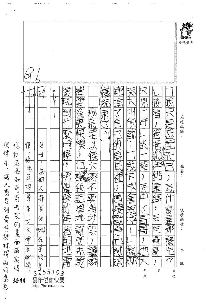 107W5106陳俊穎 (2).jpg