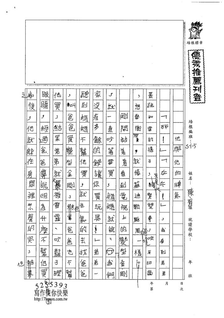 107W5106陳宥亘 (1).jpg