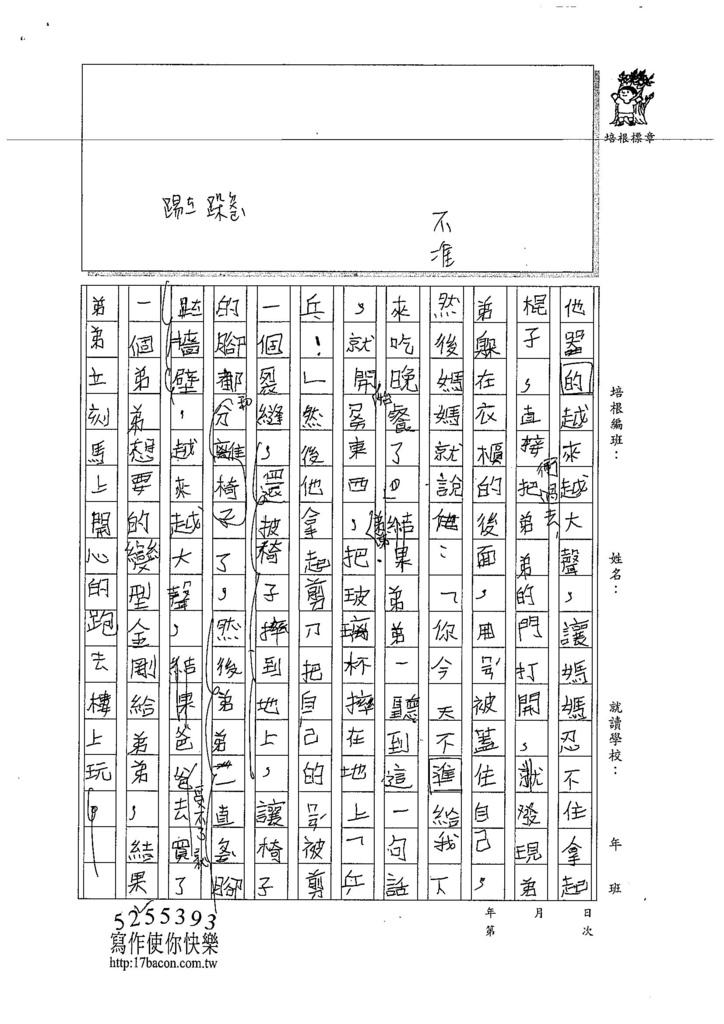 107W5106陳宥亘 (2).jpg