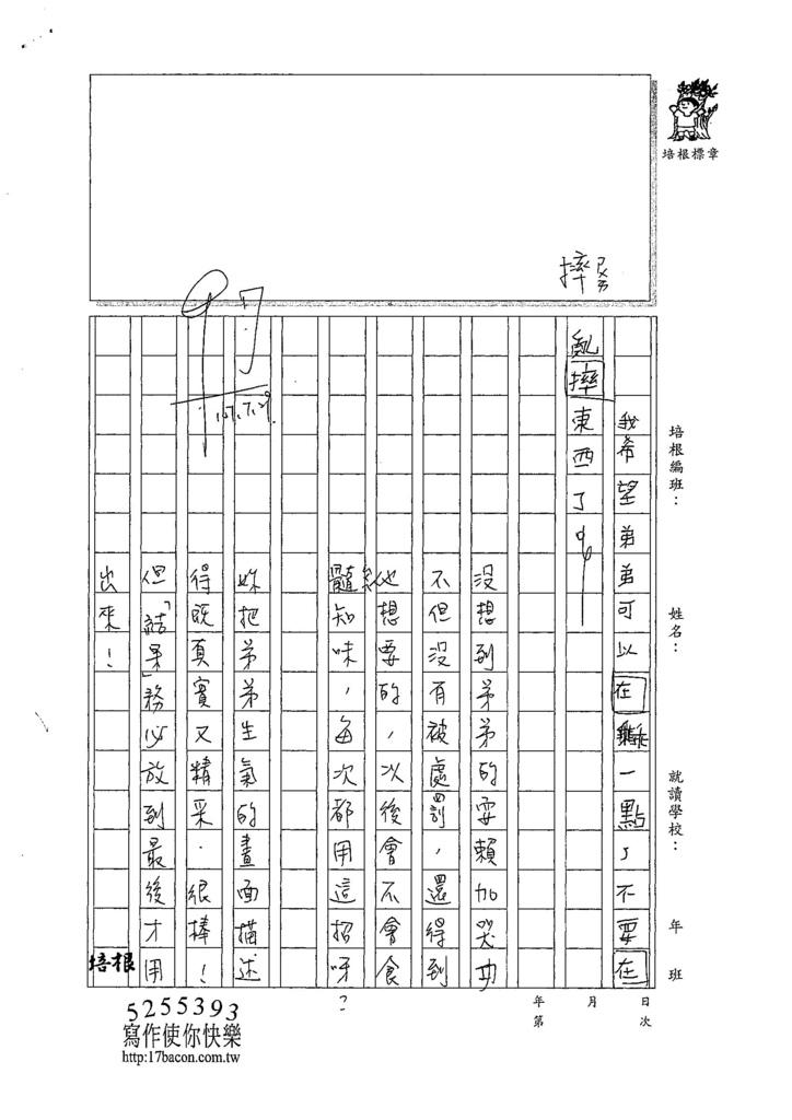 107W5106陳宥亘 (3).jpg
