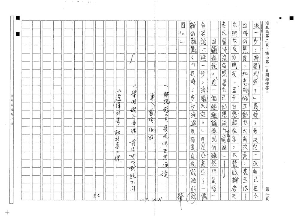 107WJ04胡弘毅 (2).jpg