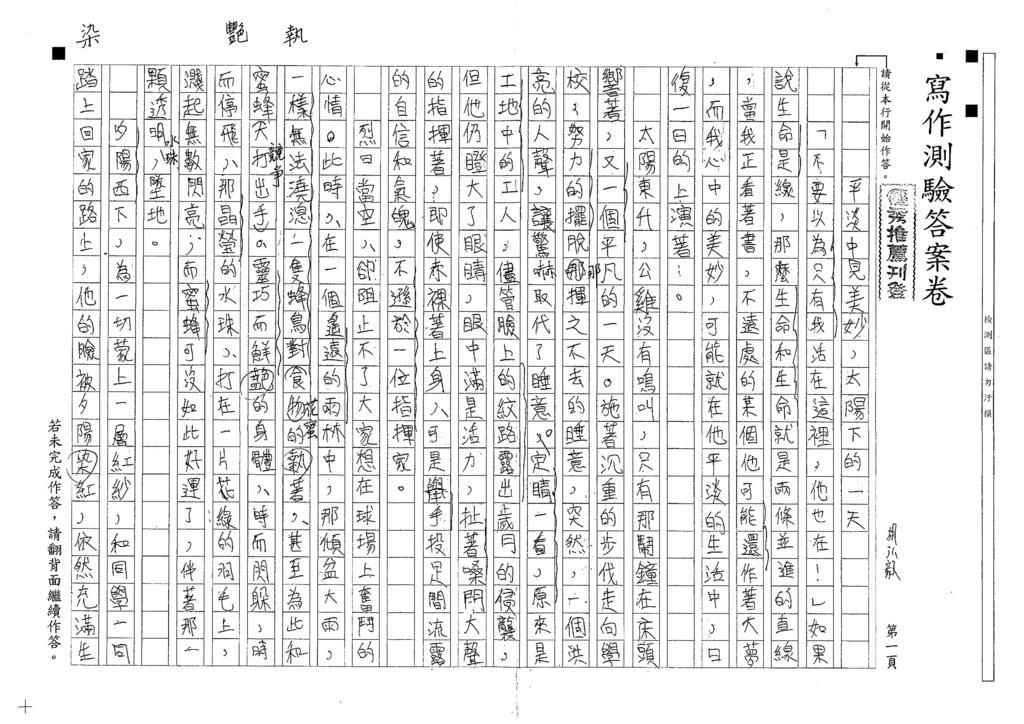 107暑WJ07胡弘毅 (1).jpg