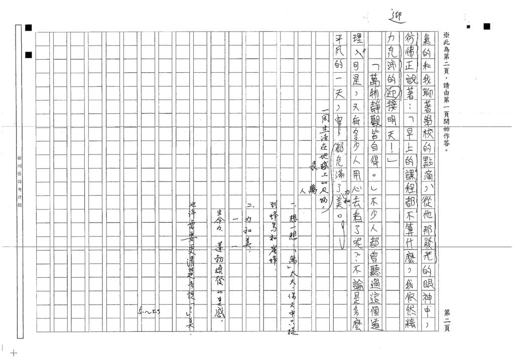 107暑WJ07胡弘毅 (2).jpg
