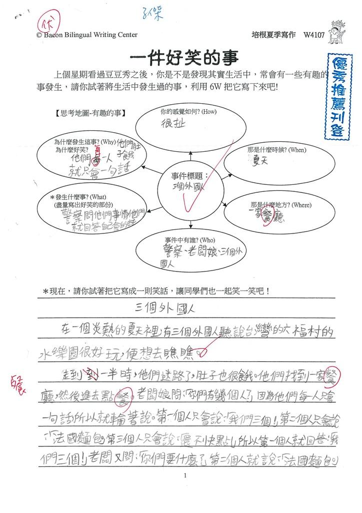 107W4107林子傑 (1).jpg