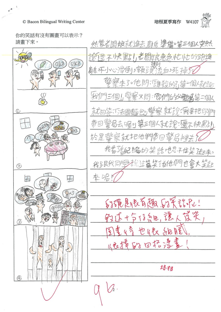 107W4107林子傑 (2).jpg