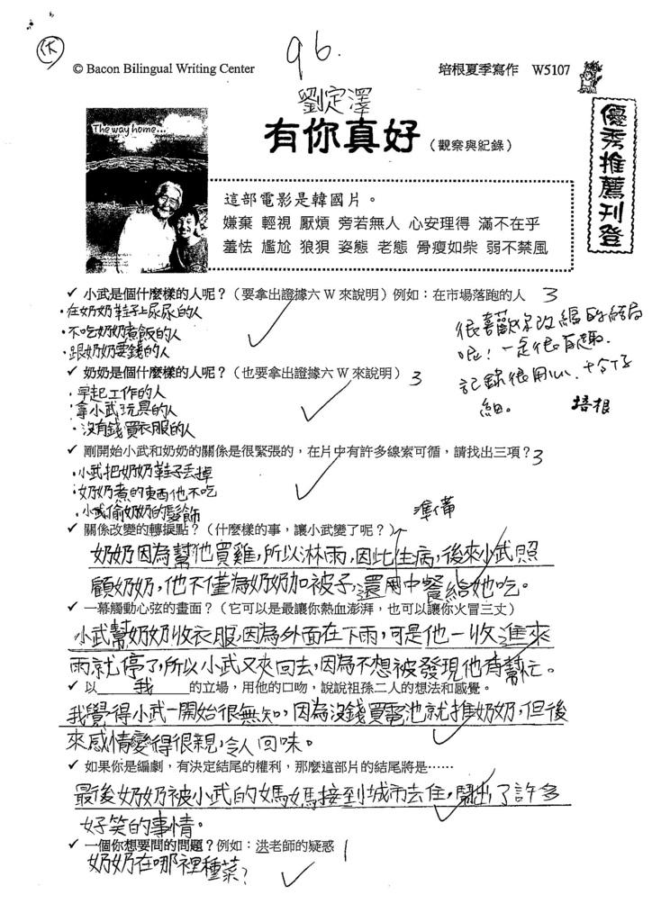 107W5107劉定澤.jpg