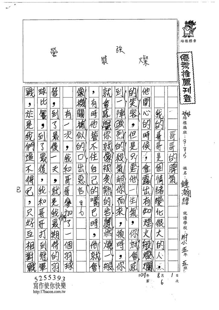 107W5106鍾瀚緯 (1).jpg