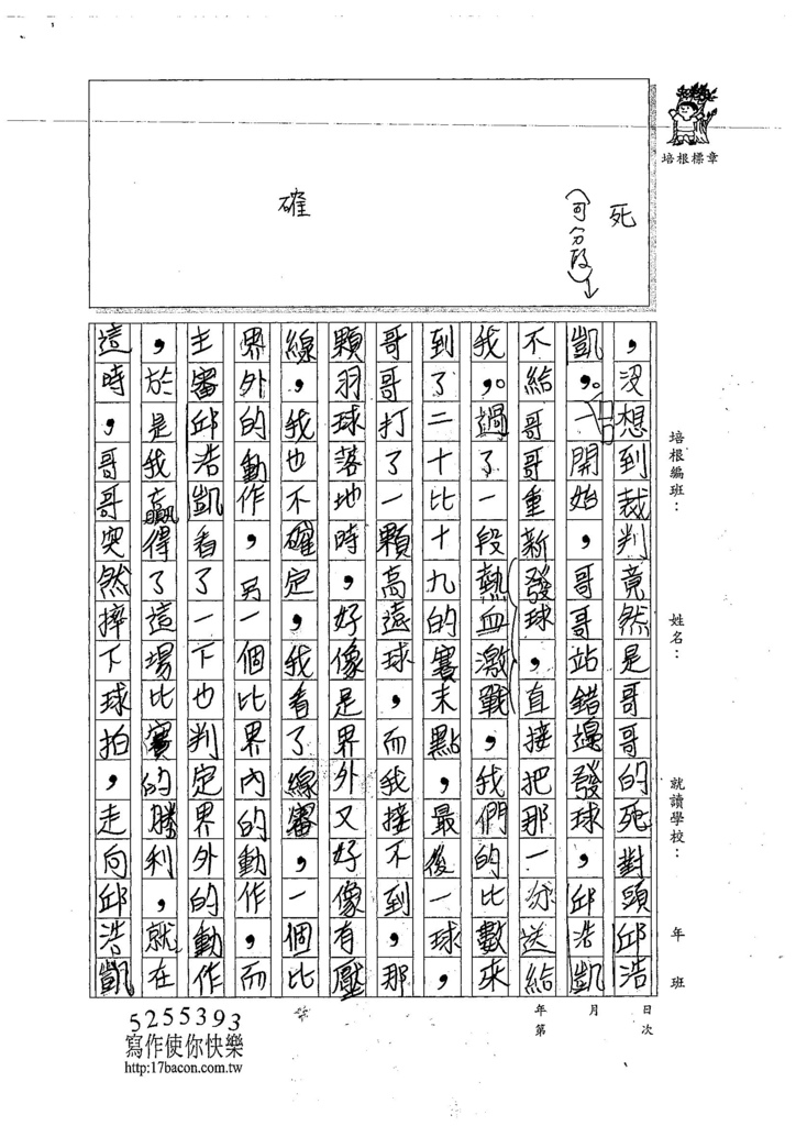 107W5106鍾瀚緯 (2).jpg