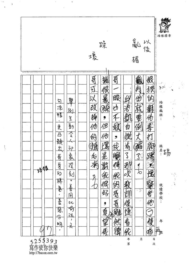107W5106鍾瀚緯 (3).jpg