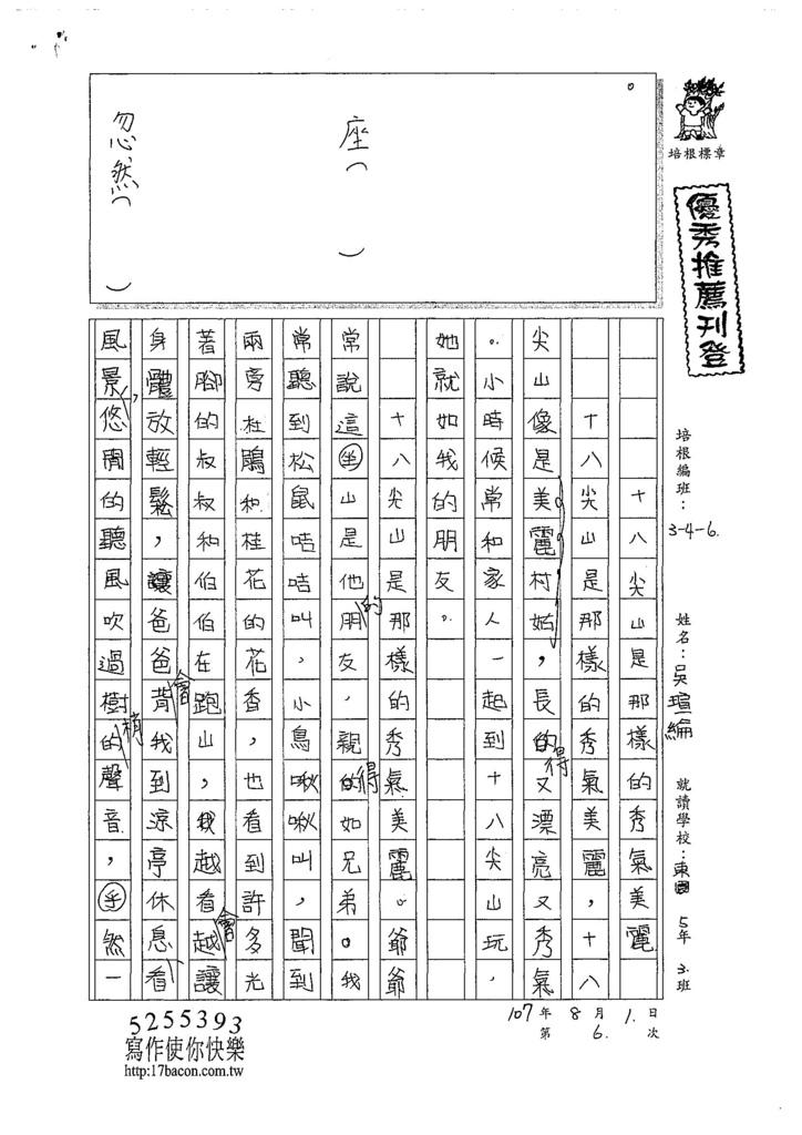 107W6106吳瑄綸 (1).jpg