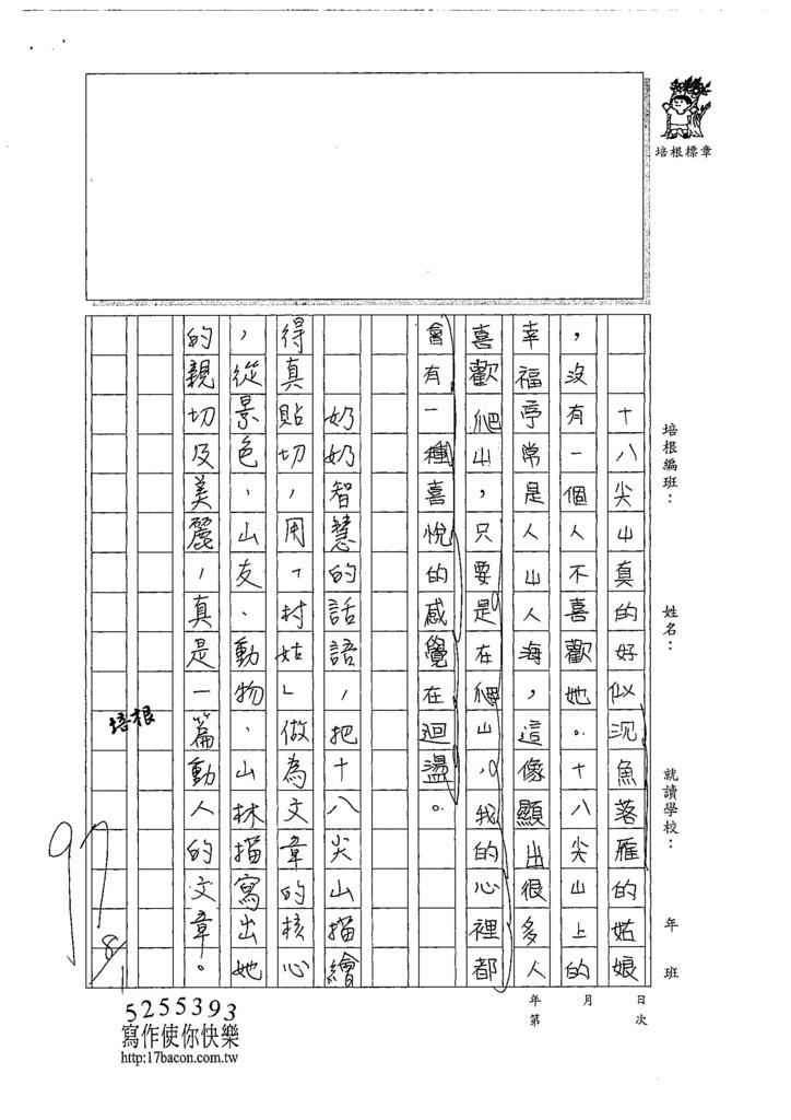 107W6106吳瑄綸 (3).jpg