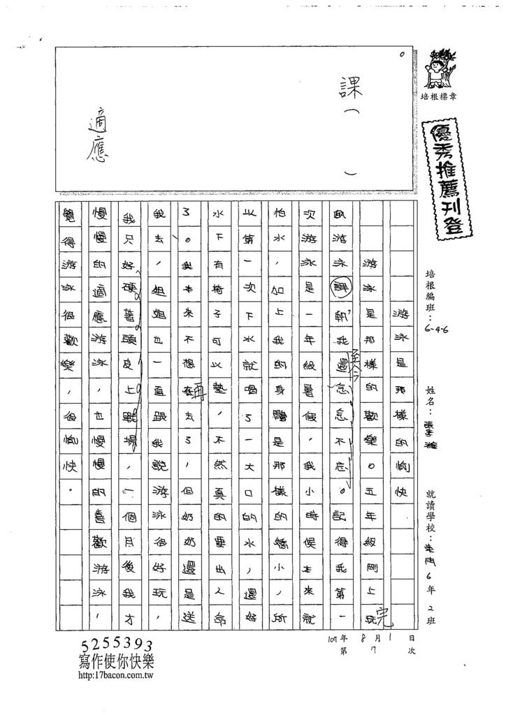 107W6106張季濰 (1).jpg