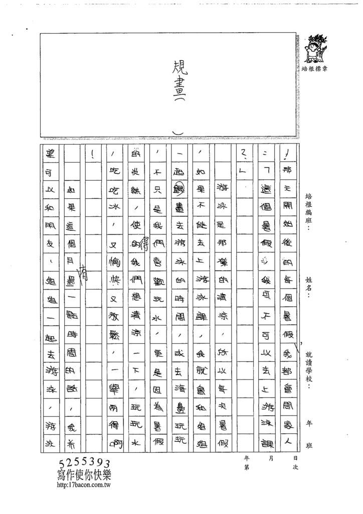 107W6106張季濰 (3).jpg