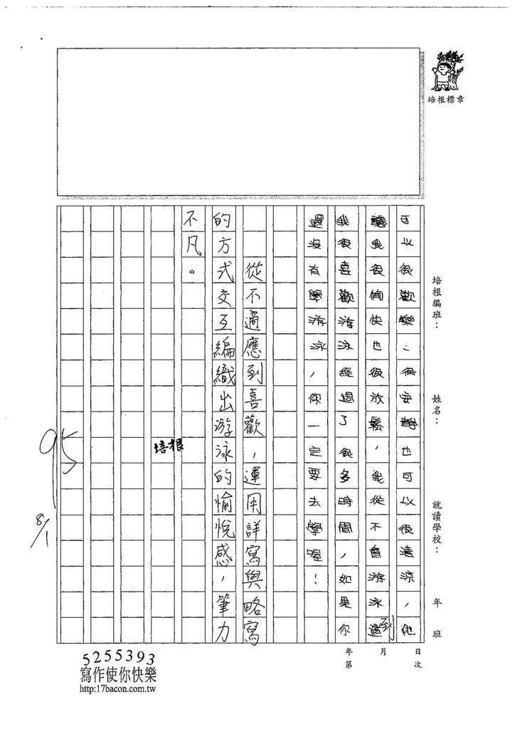 107W6106張季濰 (4).jpg