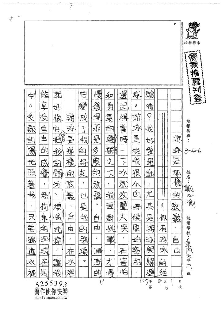 107W6106戴心愉 (1).jpg