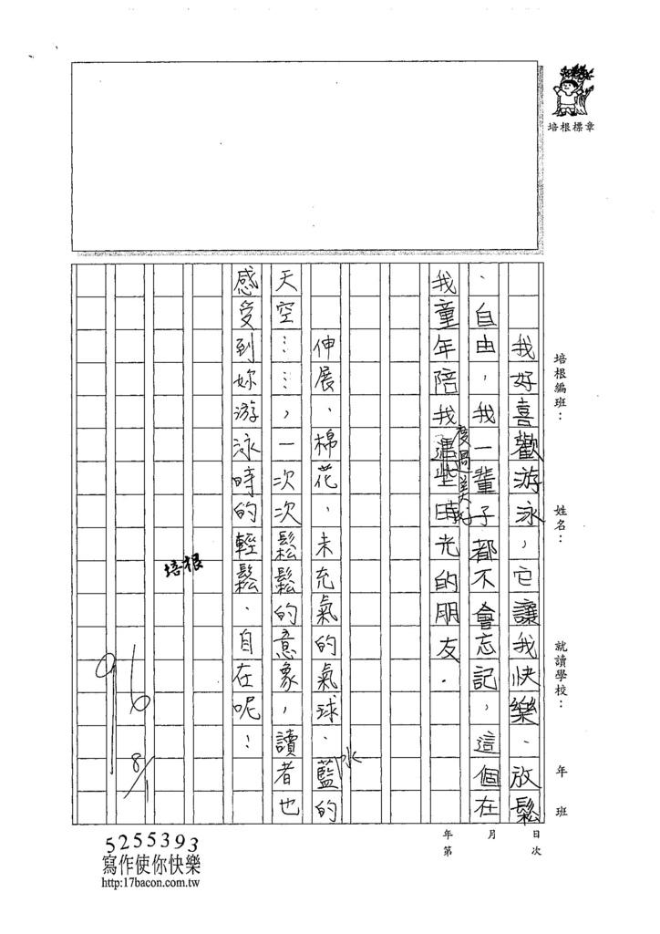 107W6106戴心愉 (3).jpg