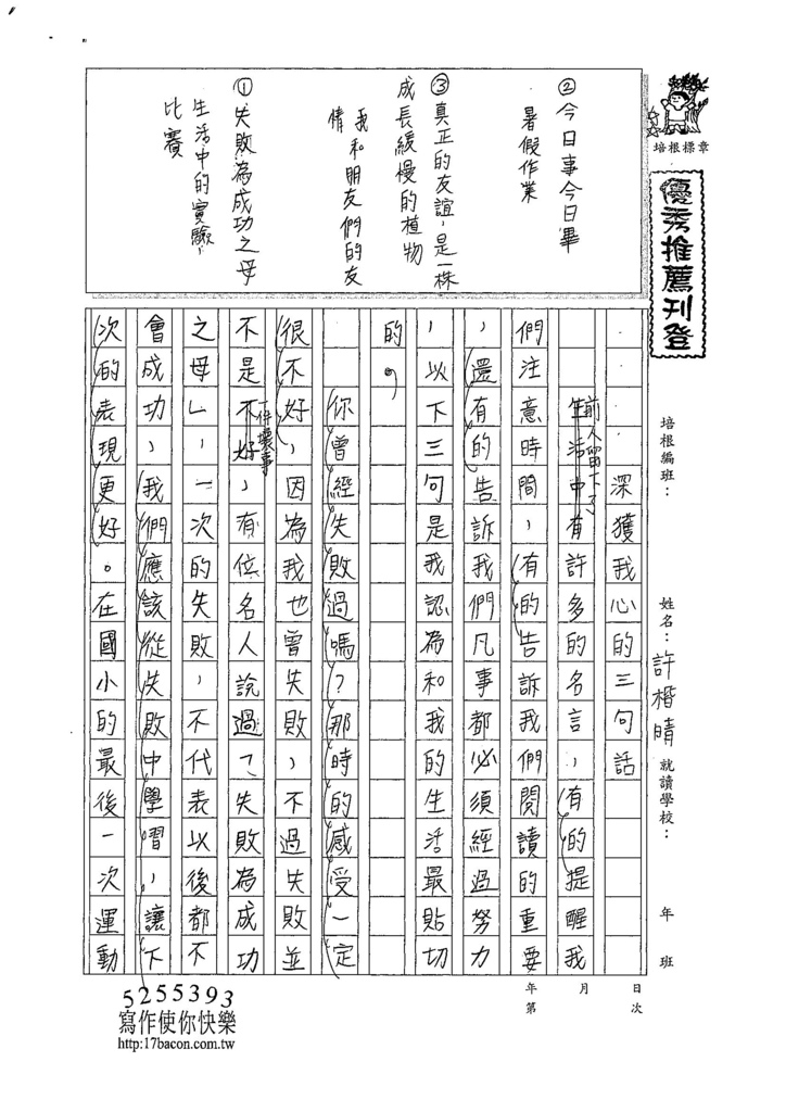 107V06許楷晴 (1).jpg