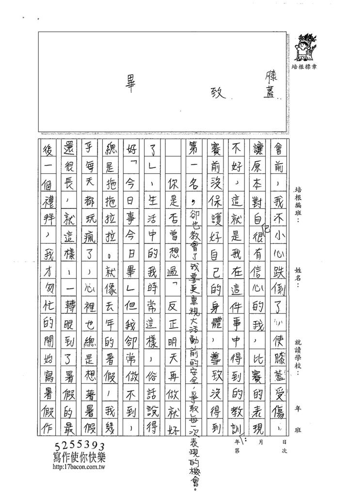 107V06許楷晴 (2).jpg