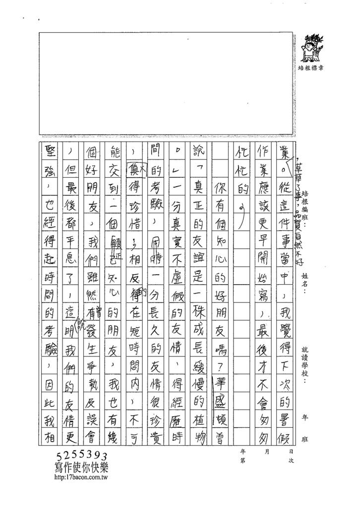 107V06許楷晴 (3).jpg