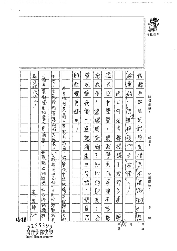 107V06許楷晴 (4).jpg