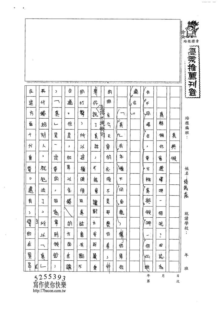 107V11張筠喬 (1).jpg