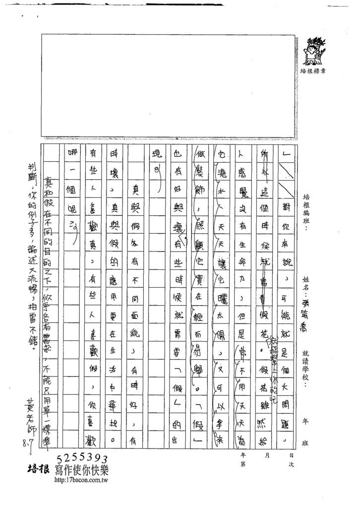 107V11張筠喬 (3).jpg