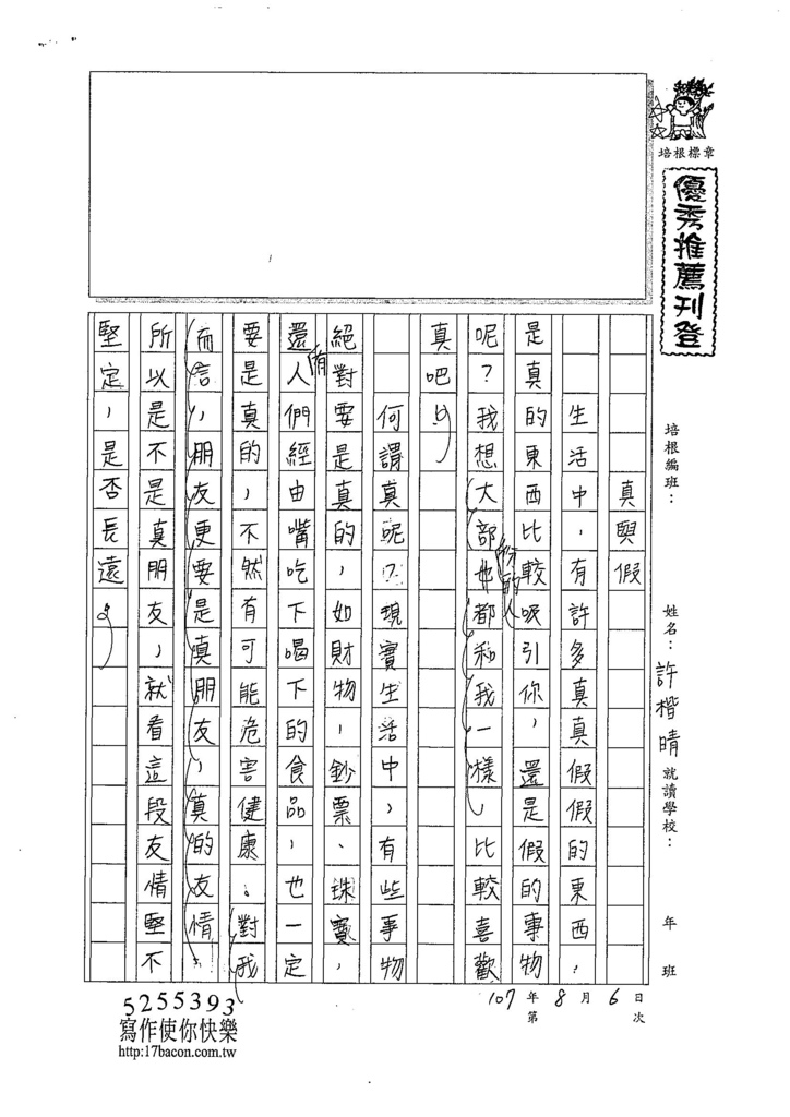107V11許楷晴 (1).jpg