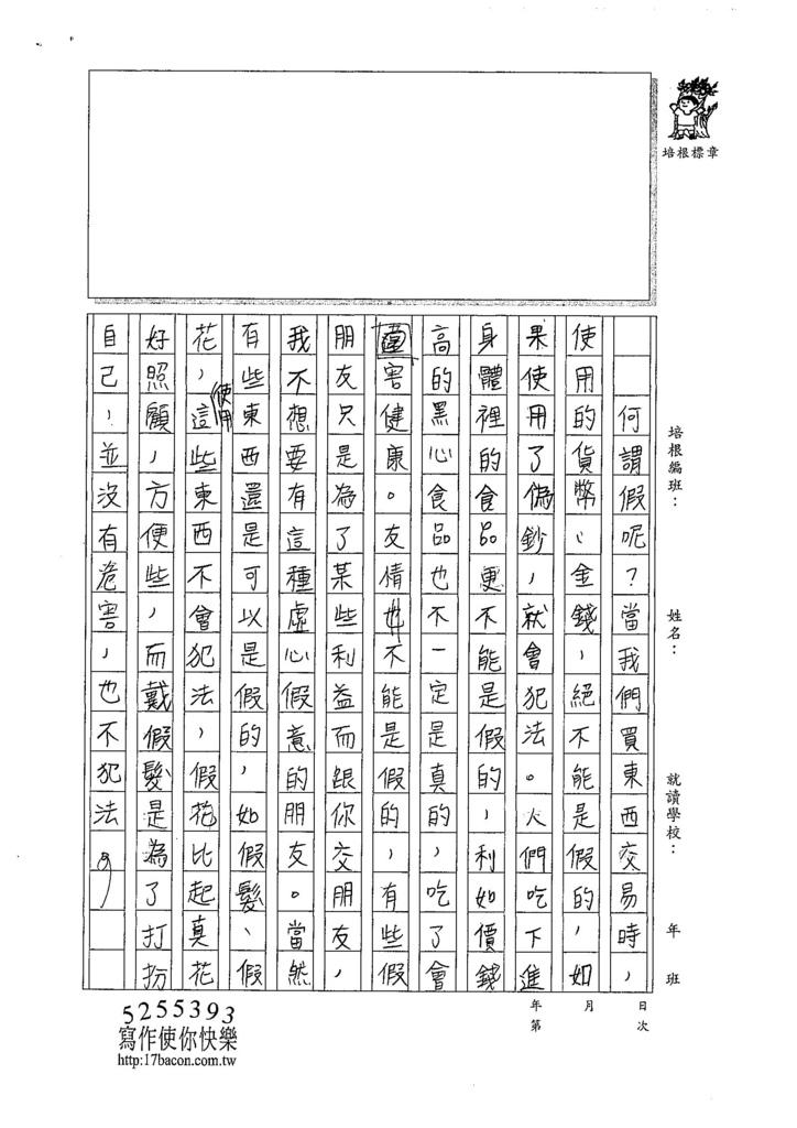 107V11許楷晴 (2).jpg
