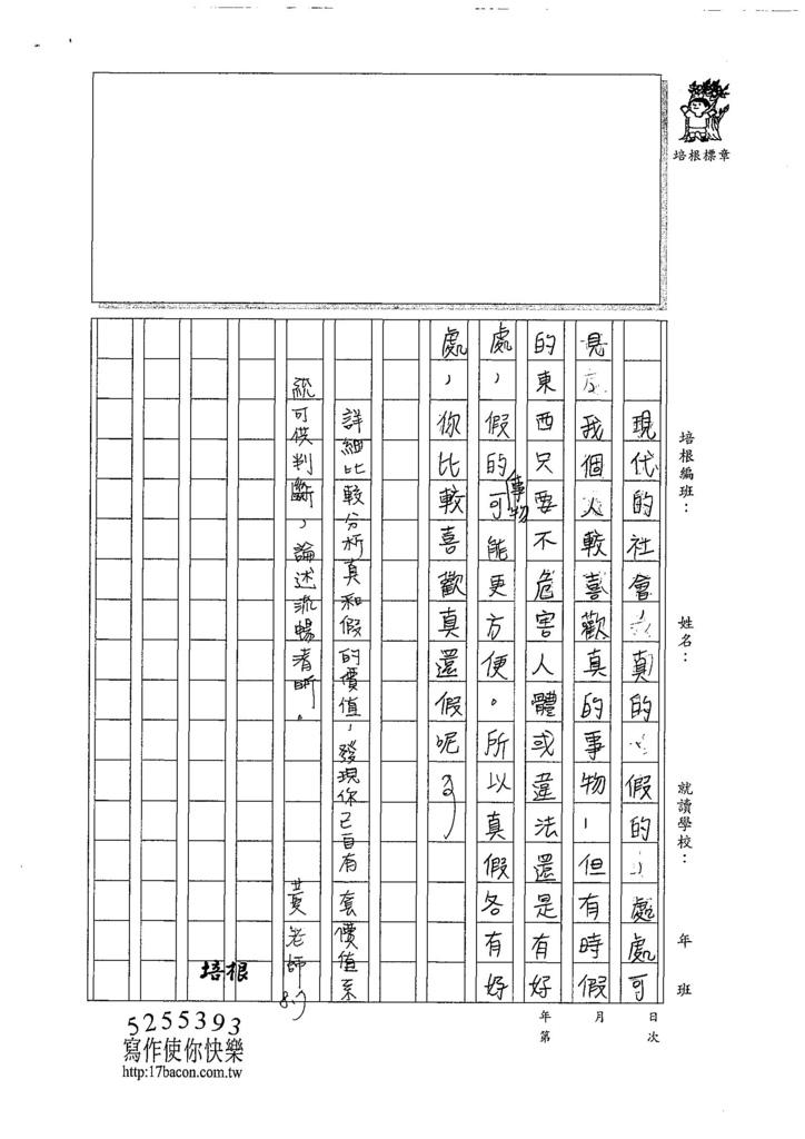 107V11許楷晴 (3).jpg