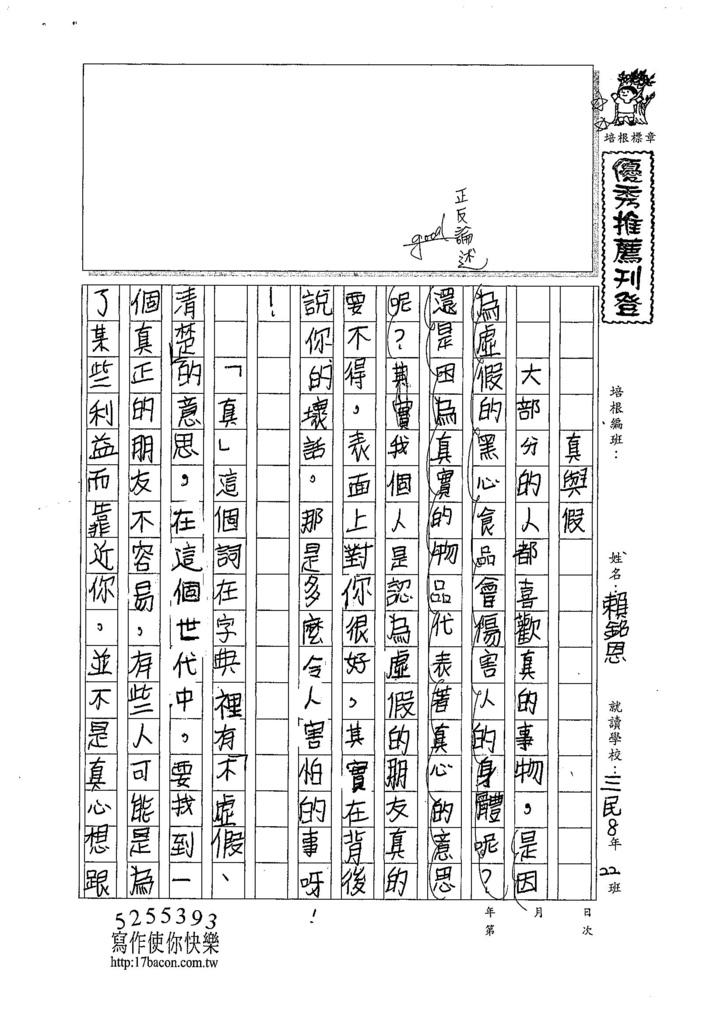 107V11賴銘恩 (1).jpg