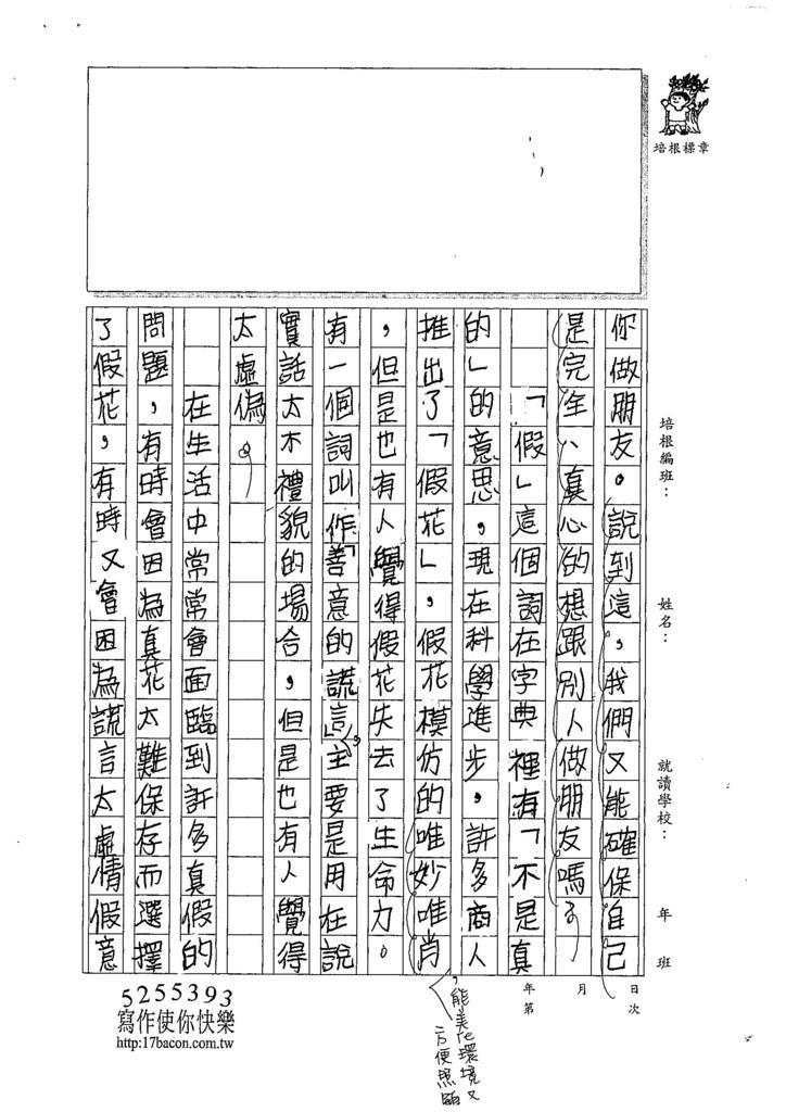 107V11賴銘恩 (2).jpg