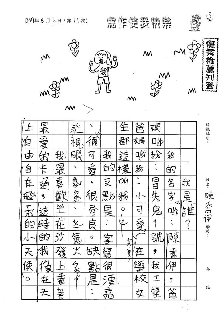 107RW11陳喬伊 (1).jpg