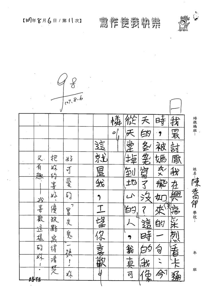 107RW11陳喬伊 (2).jpg