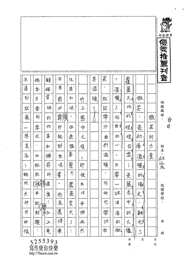 107L11林泳辰 (1).jpg