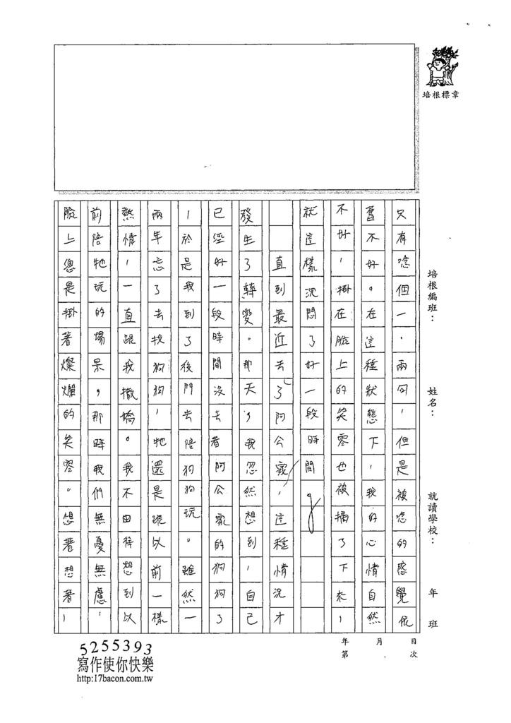 107L11林泳辰 (2).jpg