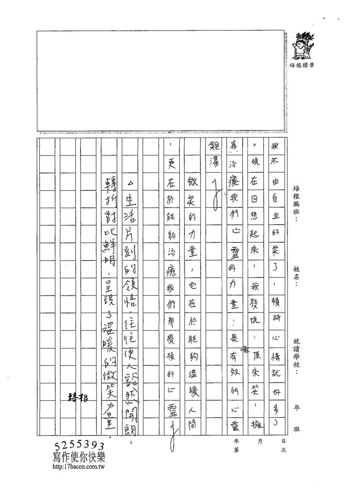 107L11林泳辰 (3).jpg