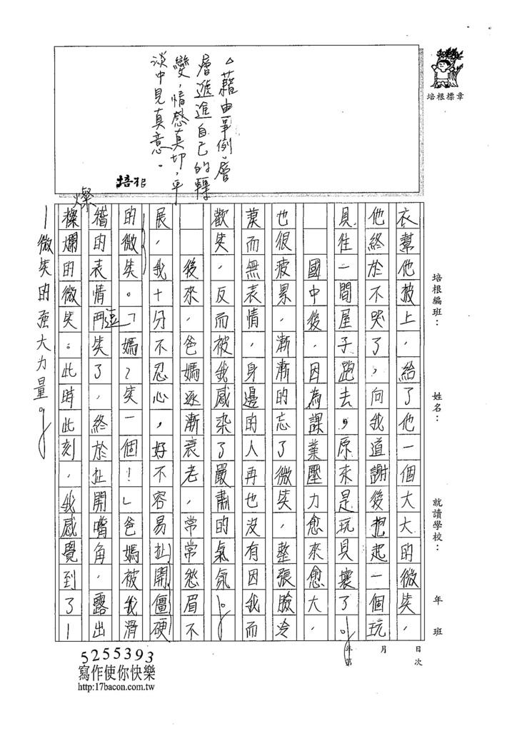 107L11蔡怡安 (2).jpg