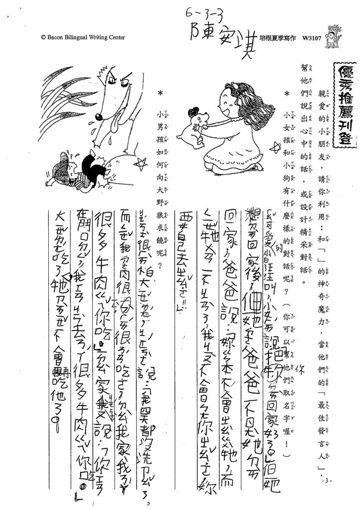 107W3107陳安淇 (1)