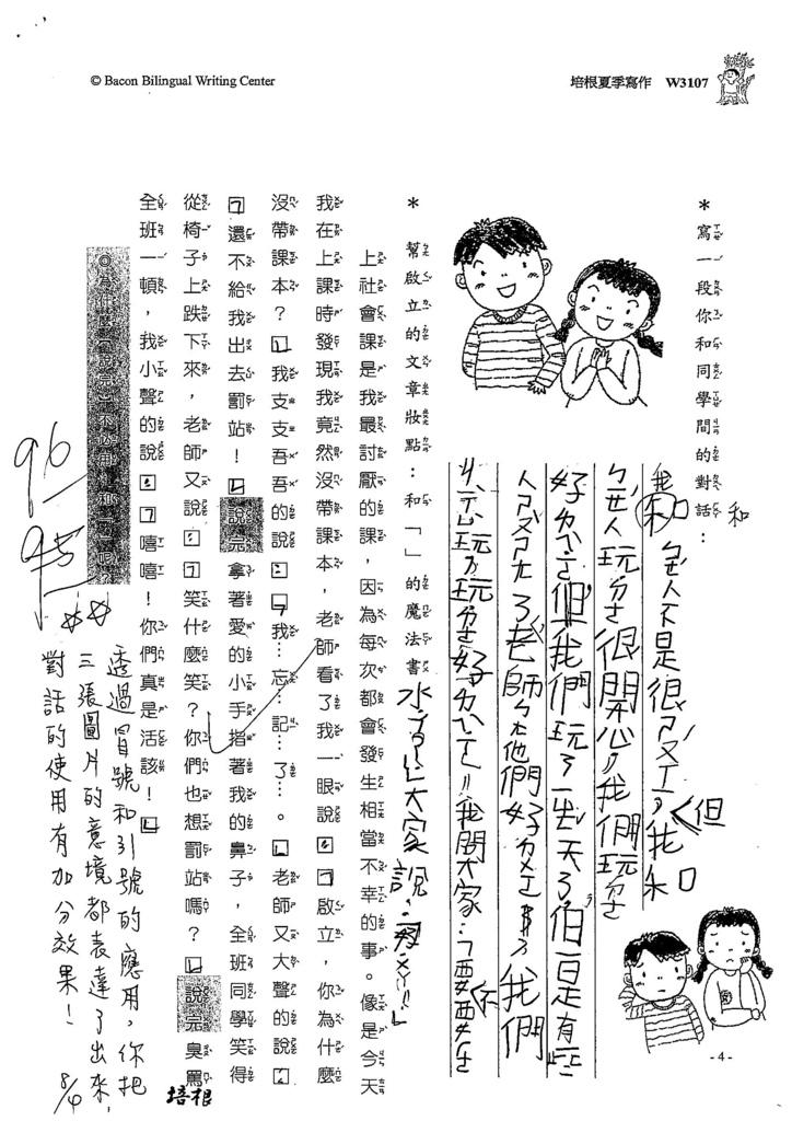 107W3107陳安淇 (2)