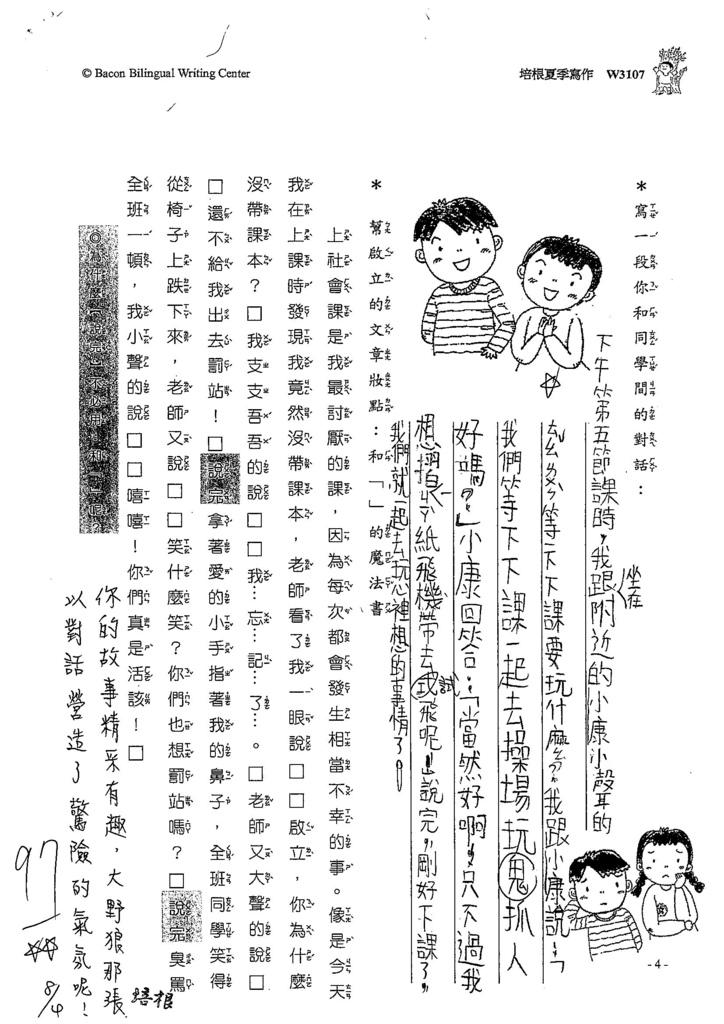 107W3107閔懷禛 (2)