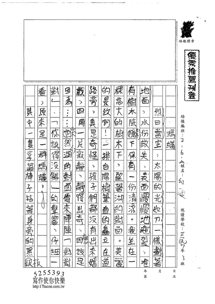 107WA107邱一峻 (1).jpg