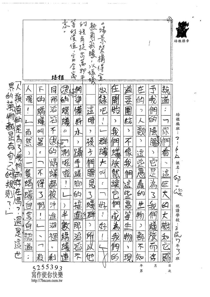 107WA107邱一峻 (2).jpg
